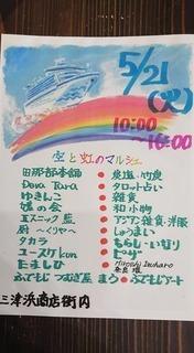 マルシェ三津浜521.jpg