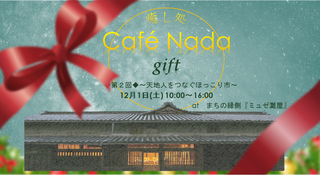 Café Nada12月プロフ.png