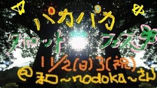 ぱかぱかタロット.JPG