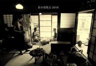 鈴木邸集会1.jpg
