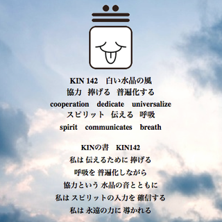 KIN142.png