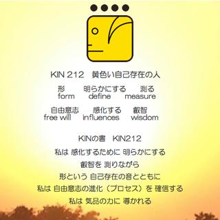 KIN212.png