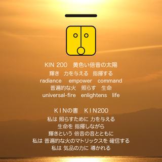 kin200.png