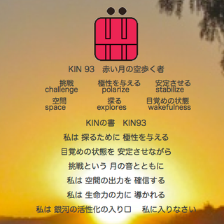 kin93.png